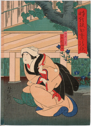 Utagawa Yoshitaki: 「時桔梗出世請状」「女房八重 荻野扇女」 - Ritsumeikan University