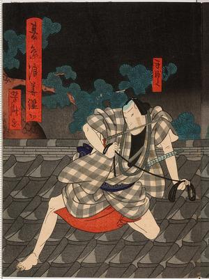 Utagawa Yoshitaki: 「一寸徳兵衛」「夏祭浪華鑑切」 - Ritsumeikan University