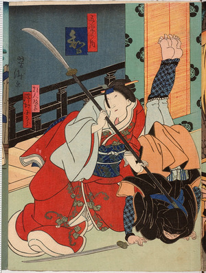 Utagawa Yoshitaki: 「五常の内 智」「乳人政岡 沢村国太郎」 - Ritsumeikan University