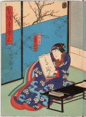 Utagawa Yoshitaki: 「娘お菊 荻野扇女」「契情会稽山」 - Ritsumeikan University