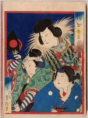 Utagawa Yoshitaki: 「見立出世太閤記」 - Ritsumeikan University