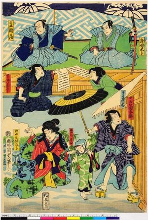 Utagawa Kunisada II: 「三浦 仲太郎」「お高 其答」「主膳 団蔵」「幸蔵 菊五郎」「幸蔵 菊五郎」「娘おミつ 吉弥」「松山 三津五郎」 - Ritsumeikan University