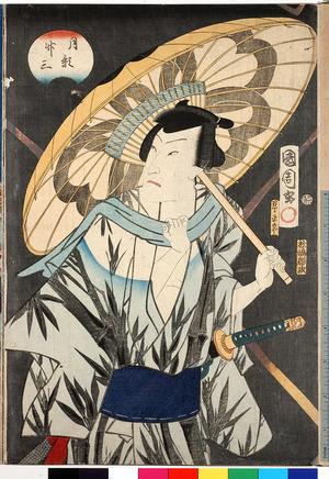 Toyohara Kunichika: 「月影升三」 - Ritsumeikan University