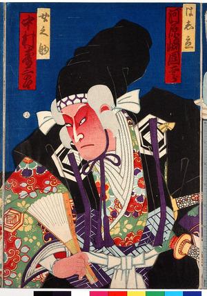 Toyohara Kunichika: 「はし立 河原崎国太郎」「女之助 中村寿三郎」 - Ritsumeikan University