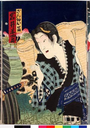 Toyohara Kunichika: 「ざん切お富 岩井半四郎」 - Ritsumeikan University