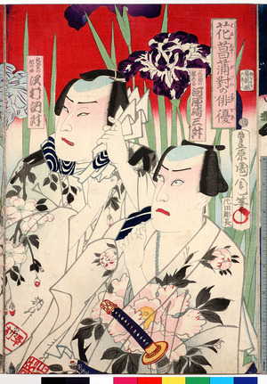Toyohara Kunichika: 「花菖蒲対の俳優」 - Ritsumeikan University