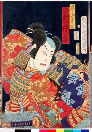 Toyohara Kunichika: 「平山季重 中村仲太郎」 - Ritsumeikan University