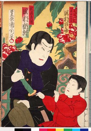 Toyohara Kunichika: 「一子ウエルス 沢村百之助」「秋津彦惣 沢村訥升」 - Ritsumeikan University