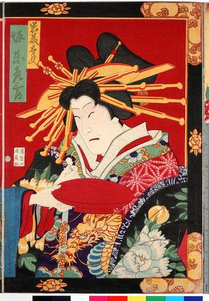 Toyohara Kunichika: 「岩藤太夫 坂東彦三郎」 - Ritsumeikan University
