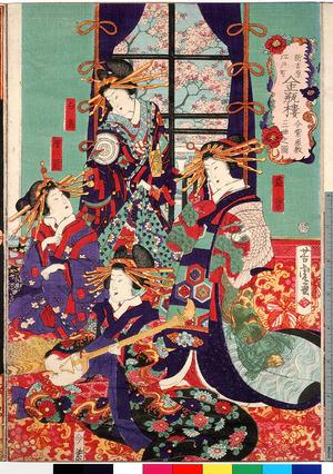 Utagawa Yoshitora: 「新吉原 江戸町 金瓶楼 今紫座敷 三曲之図」「盛紫」「白鳥」「唐前」「今紫」 - Ritsumeikan University