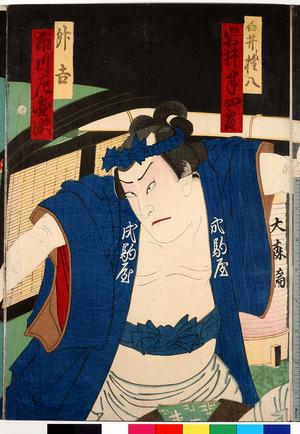 Toyohara Kunichika: 「白井権八 岩井半四郎」「升吉 市川左団次」 - Ritsumeikan University