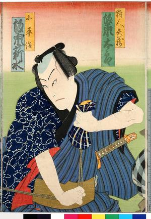 Toyohara Kunichika: 「狩人矢蔵 坂東太郎」「小平治 坂東薪水」 - Ritsumeikan University