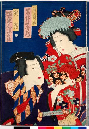 Toyohara Kunichika: 「皆鶴姫 岩井紫若」「寅蔵 坂東三津五良」 - Ritsumeikan University