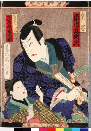 Toyohara Kunichika: 「重忠 市川左団次」「正忠子千江松 河原崎巴と平」 - Ritsumeikan University