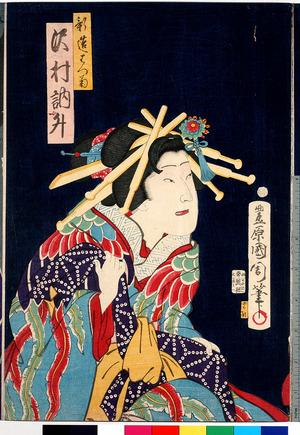 Toyohara Kunichika: 「新造はつ菊 沢村訥升」 - Ritsumeikan University