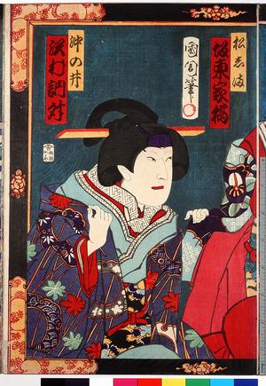 Toyohara Kunichika: 「松志満 坂東家橘」「沖の井 沢村訥升」 - Ritsumeikan University