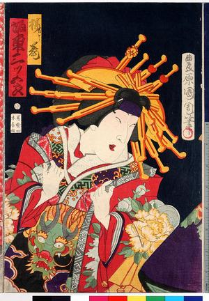 Toyohara Kunichika: 「揚巻 坂東三ツ五郎」 - Ritsumeikan University