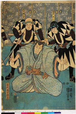Utagawa Kuniyoshi: 「塚松半六」「真世孫五郎」「高武蔵守師直」 - Ritsumeikan University