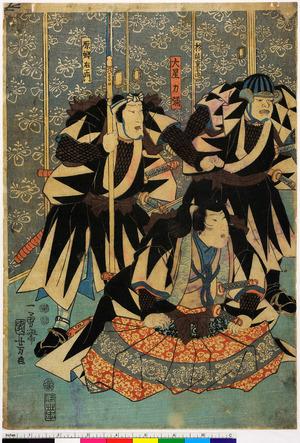 Utagawa Kuniyoshi: 「杉能重平治」「大星力弥」「原郷右衛門」 - Ritsumeikan University