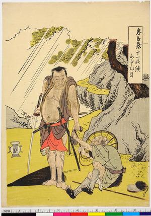 Katsukawa Shunsho: 「忠臣蔵十一段続 五だん目」 - Ritsumeikan University