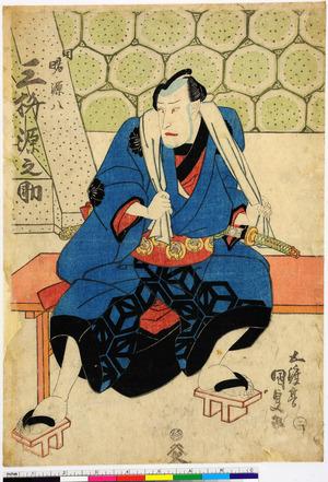 Utagawa Kunisada: 「二」「同曙源八 三枡源之助」 - Ritsumeikan University