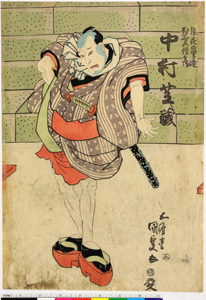 Utagawa Kunisada: 「浪花の男達おひやこ伝兵衛 中村芝蔵」「三」 - Ritsumeikan University