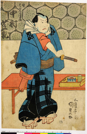 Utagawa Kunisada: 「五」「同はぐんの清兵衛 中村芝翫」 - Ritsumeikan University