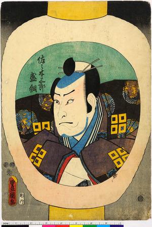 Utagawa Kunisada: 「佐々木三郎盛綱」 - Ritsumeikan University