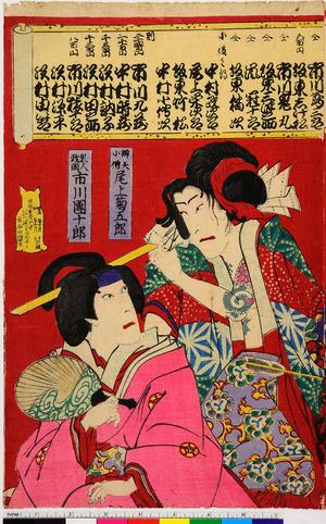 Utagawa Kunisada: 「明智光秀 中村芝翫」「明智十次郎 中村福助」 - Ritsumeikan University