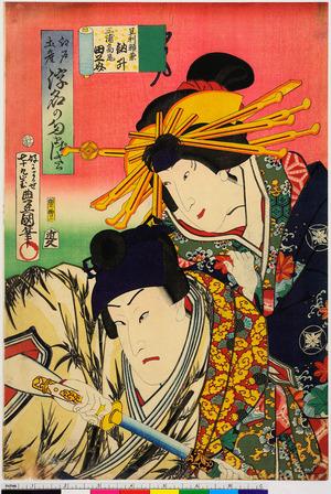 Utagawa Kunisada: 「足利頼兼 訥升」「三浦高尾 田之介」「江戸土産 浮名のたまづさ」 - Ritsumeikan University