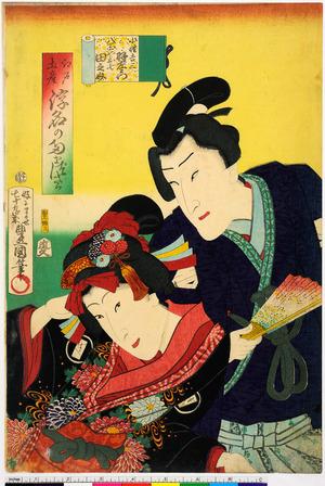 Utagawa Kunisada: 「小姓吉三 羽左衛門」「八百やお七 田之介」「江戸土産 浮名のたまづさ」 - Ritsumeikan University