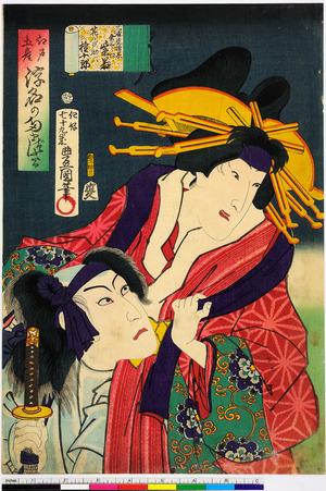 Utagawa Kunisada: 「三浦屋揚巻粂三郎改 紫若」「花川戸助六 権十郎」「江戸土産 浮名のたまづさ」 - Ritsumeikan University