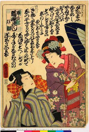 Utagawa Kunisada: 「恋合 端唄づくし お染 久松」 - Ritsumeikan University