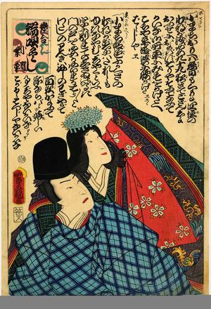 Utagawa Kunisada: 「恋合 端唄づくし 小町 業平」 - Ritsumeikan University