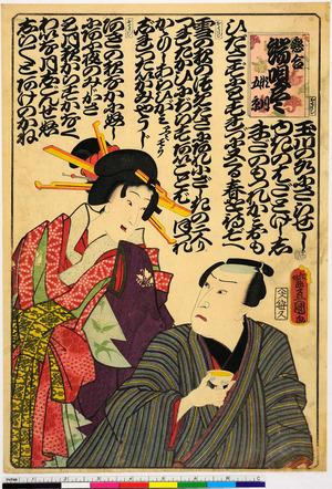 Utagawa Kunisada: 「恋合 端唄尽 瀬川 五京」 - Ritsumeikan University