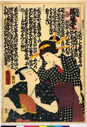 Utagawa Kunisada: 「恋合 端唄尽」 - Ritsumeikan University