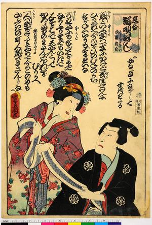 Utagawa Kunisada: 「恋合 端唄つくし」 - Ritsumeikan University