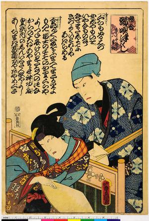 Utagawa Kunisada: 「恋合 端唄津くし たばこや源七 八重桐」 - Ritsumeikan University
