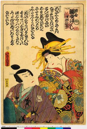 Utagawa Kunisada: 「恋合 端唄津くし 契情かつらき 名古屋山三」 - Ritsumeikan University