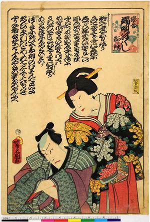 Utagawa Kunisada: 「恋合 端唄津くし」 - Ritsumeikan University