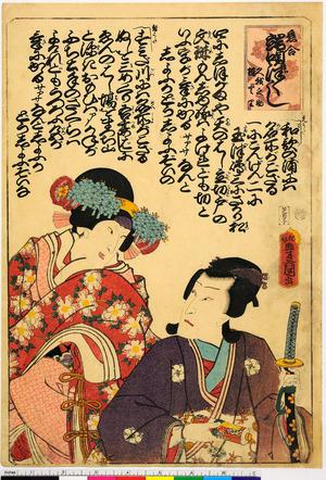 Utagawa Kunisada: 「恋合 端唄づくし」 - Ritsumeikan University