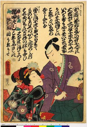 Utagawa Kunisada: 「恋合 端唄づくし あさがほ 阿曽次郎」 - Ritsumeikan University