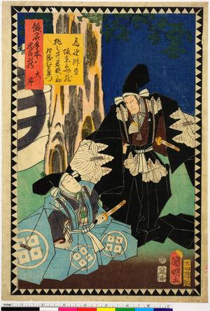 Utagawa Kuniaki: 「高野師直 坂東亀蔵 桃之井若狭之助 片岡仁左衛門」「仮名手本忠臣蔵 大序」 - Ritsumeikan University