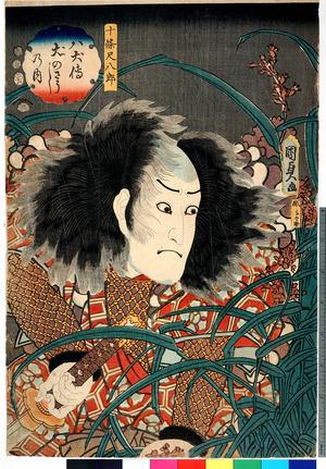 Utagawa Kunisada II: 「十條尺八郎」「八犬伝犬のさうし乃内」 - Ritsumeikan University