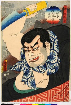 Utagawa Kunisada II: 「蚊牛和尚」「八犬伝犬之草紙廼内」 - Ritsumeikan University