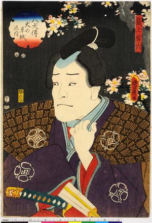 Utagawa Kunisada II: 「簸上宮六」「八犬伝犬の草紙の内」 - Ritsumeikan University