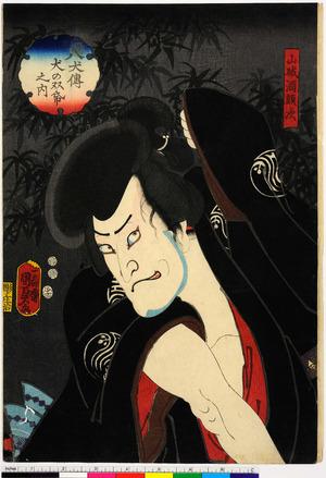 Utagawa Kunisada II: 「山賊酒顛次」「八犬伝犬の双紙之内」 - Ritsumeikan University