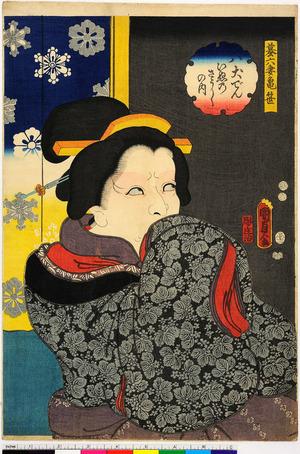 Utagawa Kunisada II: 「蟇六妻亀笹」「八犬でんいぬのさうしの内」 - Ritsumeikan University