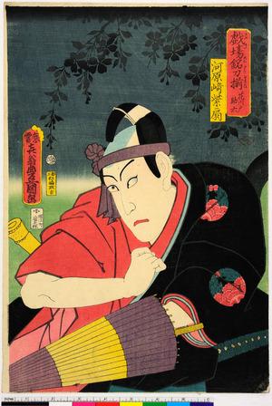 Utagawa Kunisada: 「戯場銘刀揃 花川戸助六」「河原崎紫扇」 - Ritsumeikan University