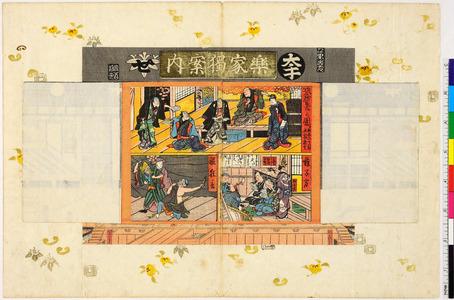 Kano Shugen Sadanobu: 「楽屋独案内」 - Ritsumeikan University